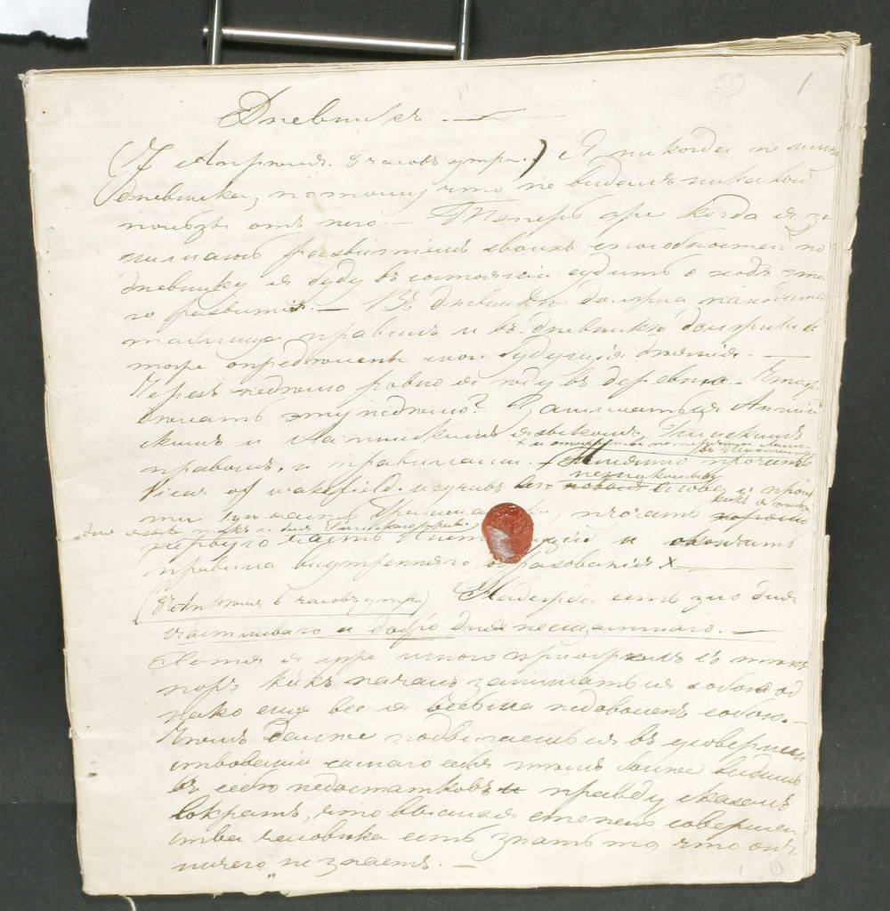 Толстой Л. Н. Дневник. 7 апреля-16 июня 1847 г. Автограф..jpg