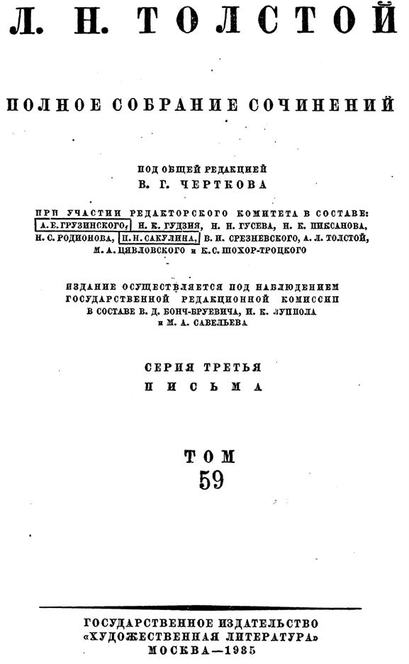 полное собрание сочинений том 59