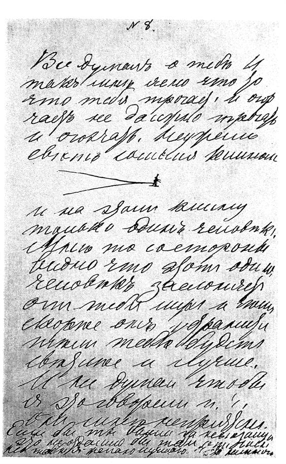 Рекомендательное Письмо Священника Образец - фото 10