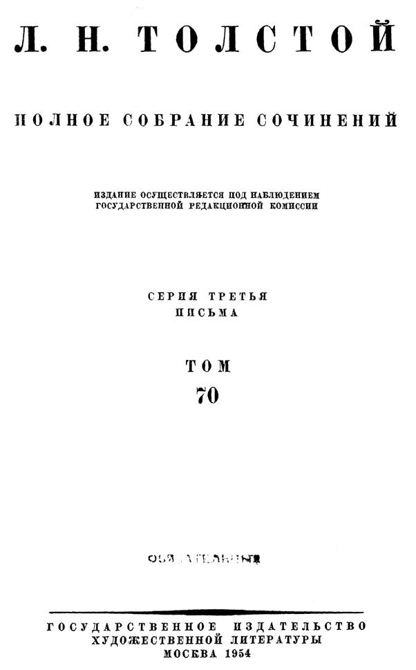 полное собрание сочинений том 70